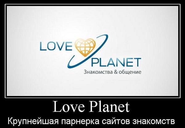 знакомства love planet новость
